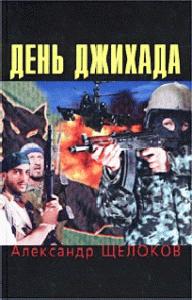 Александр Александрович Щелоков -День джихада