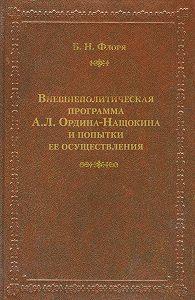 Борис Флоря - Внешнеполитическая программа А. Л. Ордина-Нащокина и попытки ее осуществления