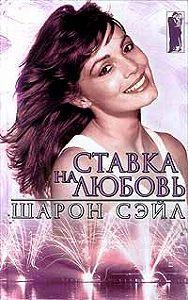 Шарон Сэйл -Ставка на любовь