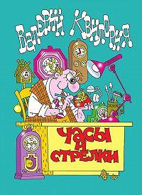 Валерий Квилория -Часы и стрелки