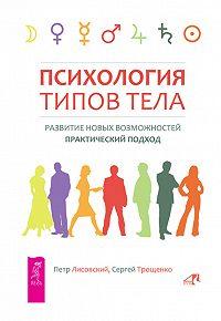 Сергей Трощенко -Психология типов тела. Развитие новых возможностей. Практический подход