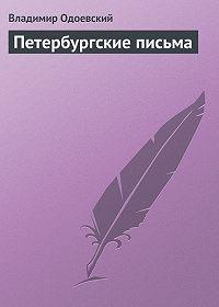 Владимир Одоевский - Петербургские письма