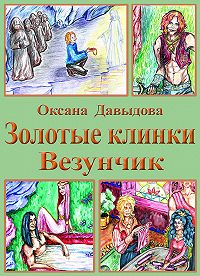 Оксана Давыдова - Везунчик