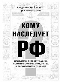 Владимир Чичерюкин-Мейнгард - Кому наследует РФ