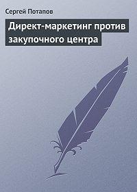 Сергей Потапов -Директ-маркетинг против закупочного центра