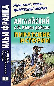 Артур Конан Дойл -Английский с А. Конан Дойлем. Пиратские истории / A. Conan Doyle. Tales of Pirates