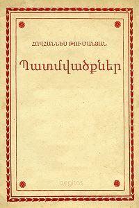 Հովհաննես Թումանյան -Պատմվածքներ