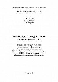 Ольга Лаврина -Международные стандарты учета и финансовой отчетности