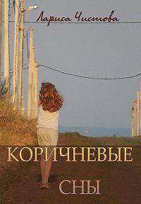 Лариса Чистова -Коричневые сны