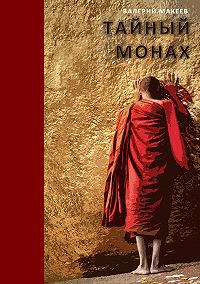 Валерий Макеев -Тайный монах
