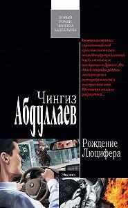 Чингиз Абдуллаев -Рождение Люцифера
