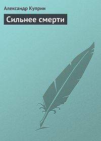 Александр Куприн -Сильнее смерти