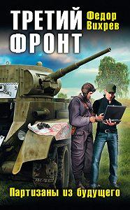 Федор Вихрев -Третий фронт. Партизаны из будущего