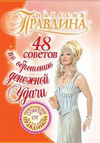 Наталия Правдина -48 советов по обретению денежной удачи