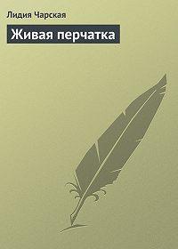 Лидия Чарская - Живая перчатка