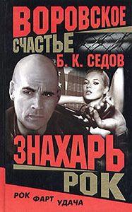 Б. К. Седов - Рок
