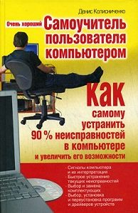 Денис Николаевич Колисниченко -Очень хороший самоучитель пользователя компьютером. Как самому устранить 90% неисправностей в компьютере и увеличить его возможности