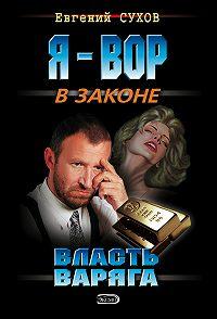 Евгений Сухов -Власть Варяга