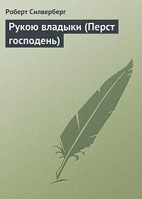 Роберт Силверберг -Рукою владыки (Перст господень)