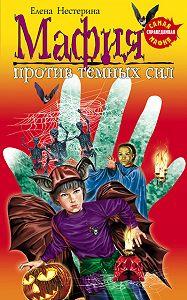 Елена Нестерина -Мафия против темных сил