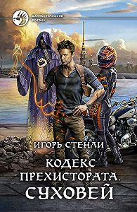 Игорь Стенли -Кодекс Прехистората. Суховей