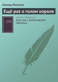 Леонид Филатов -Ещё раз о голом короле