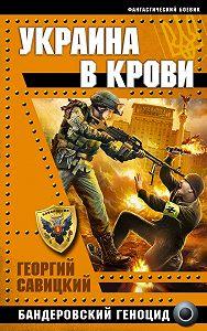 Георгий Савицкий -Украина в крови. Бандеровский геноцид