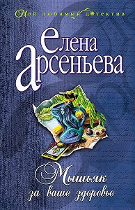 Елена Арсеньева -Мышьяк за ваше здоровье