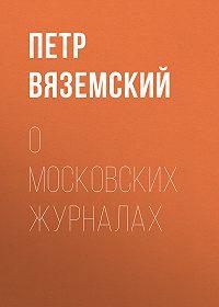 Петр Андреевич Вяземский -О московских журналах