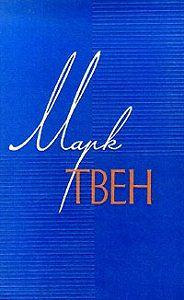Марк Твен -Моя первая ложь и как я из нее выпутался