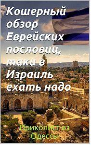 Приколист Одессы -Кошерный обзор еврейских пословиц – таки в Израиль ехать надо