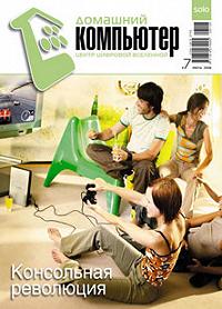 Домашний_компьютер -Домашний компьютер № 7 (121) 2006