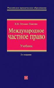 Ирина Гетьман-Павлова -Международное частное право. Учебник