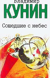 Владимир Кунин -Мой дед, мой отец и я сам
