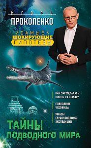 Игорь Прокопенко -Тайны подводного мира