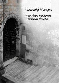 Александр Муниров -Последний манифест старины Йозефа