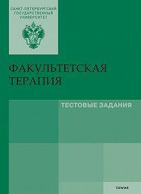 Коллектив авторов -Факультетская терапия. Тестовые задания