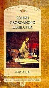 Леонид Иосифович Таруашвили - Языки свободного общества: Искусство