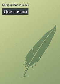 Михаил Волконский -Две жизни