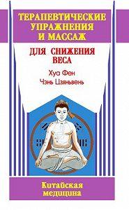 Чэнь Цзяньвень, Хуа Фен - Терапевтические упражнения и массаж для снижения веса