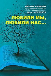 Борис Свердлов -Любили мы, любили нас…
