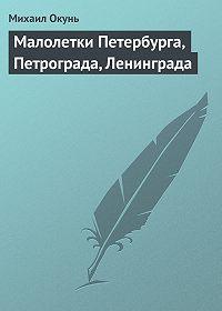 Михаил Окунь -Малолетки Петербурга, Петрограда, Ленинграда
