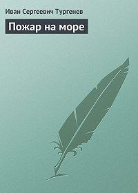 Иван Тургенев -Пожар на море