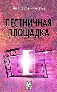 Яна Дубинянская -Лестничная площадка