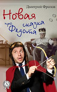 Дмитрий Фролов -Новая сказка про Федота
