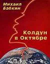 Михаил Бабкин -Колдун в Октябре (сборник рассказов)