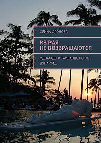 Ирина Дронова -Израя невозвращаются. Однажды вТаиланде после цунами…
