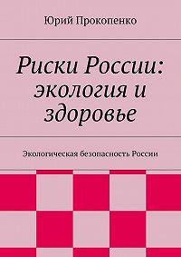 Юрий Прокопенко -Риски России: экология и здоровье