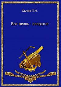 П. Сычёв -Вся жизнь – оверштаг