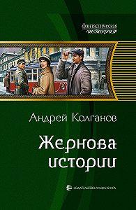 Андрей Колганов -Жернова истории